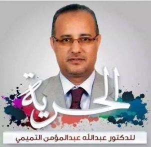 مواطن يمني يثير قضية اعتقال