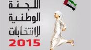الإمارات في أسبوع.. فشل انتخابات المجلس الوطني وسقوط مدوٍ في التقارير العالمية