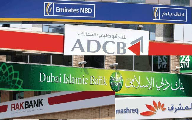 بنوك الإمارات تعتزم تعديل رسومها بعد تطبيق