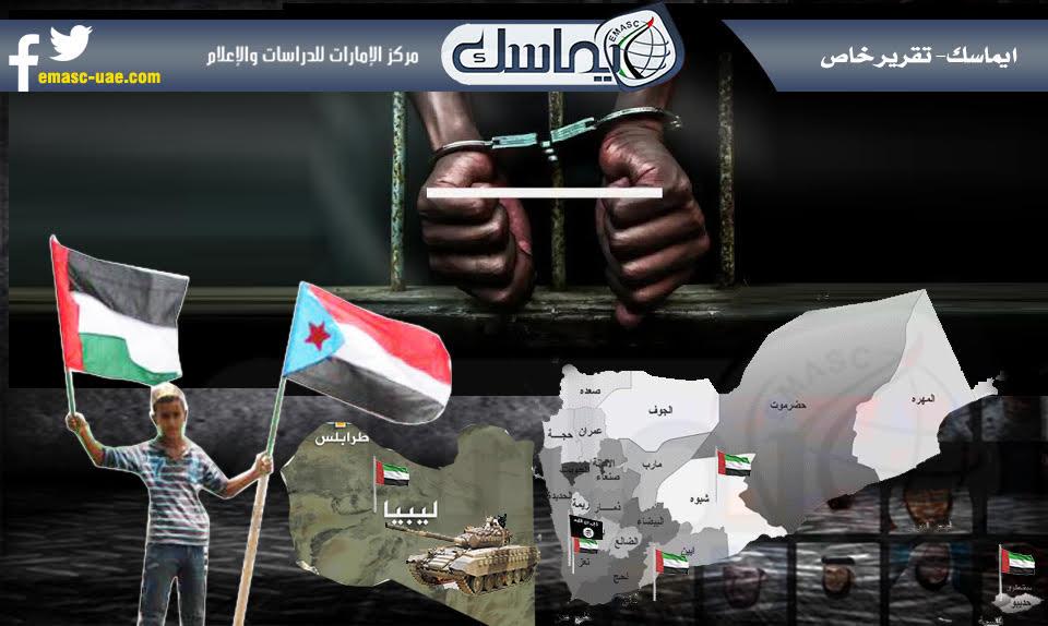 (2-2) الإمارات في وثائق الأمم المتحدة 2017.. سياسة خارجية بجرائم حرب في اليمن وليبيا
