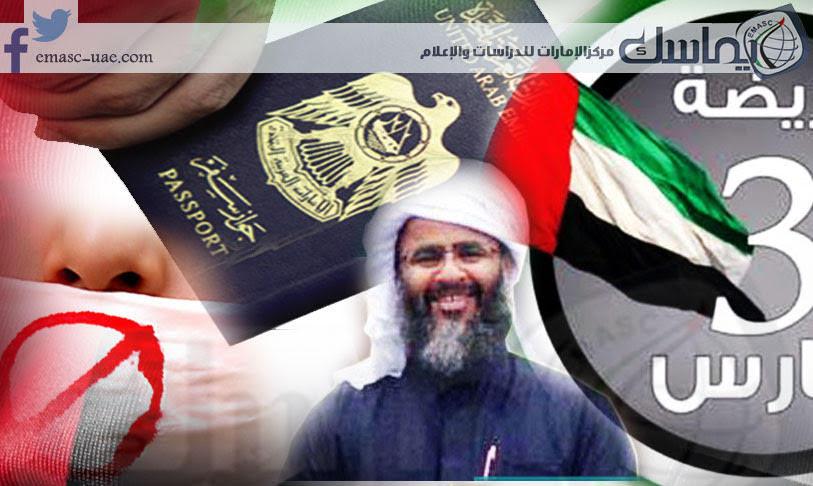 تعديلات قانون الجنسية.. استهداف المواطنة الإماراتية وتوسيع سيطرة