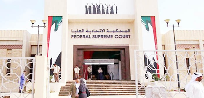 المحكمة الاتحادية العليا ترفض طعون جميع القضايا  المصنفة ضمن