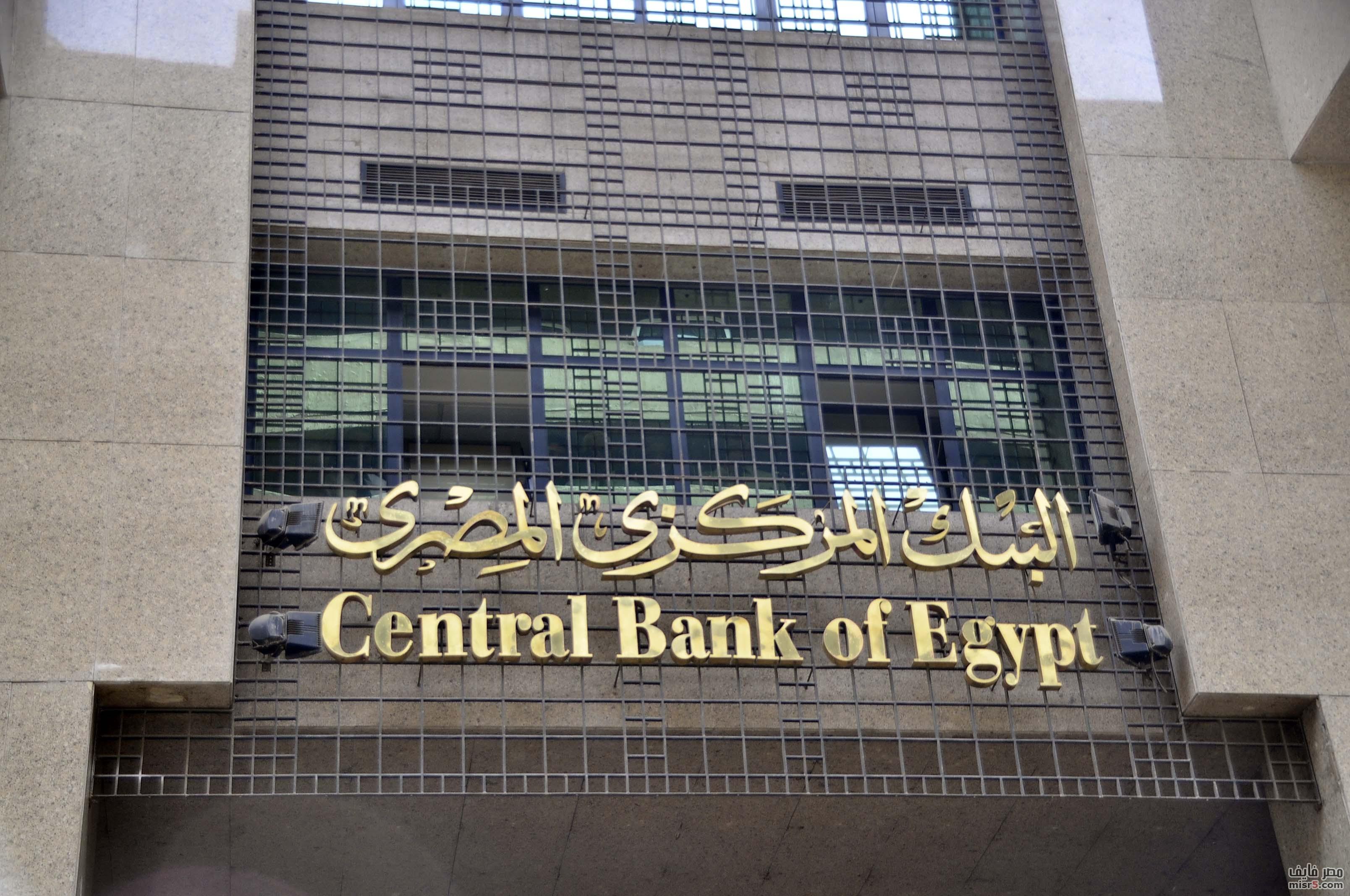 البنك المركزي المصري :الإمارات وافقت على تجديد وديعة بقيمة 2.6 مليار دولار