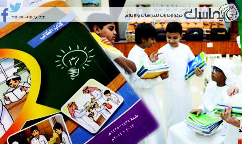تعديل جديد في مناهج التعليم بالإمارات
