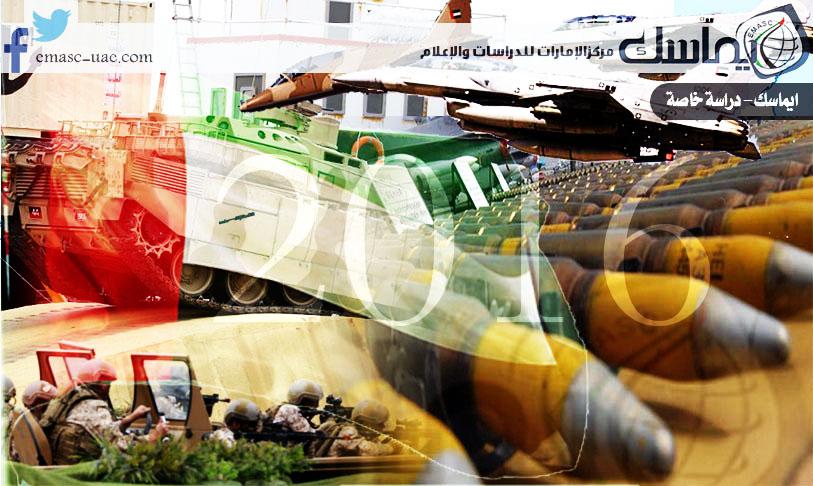 (ايماسك) يرصد صفقات السلاح الإماراتية خلال 2016م