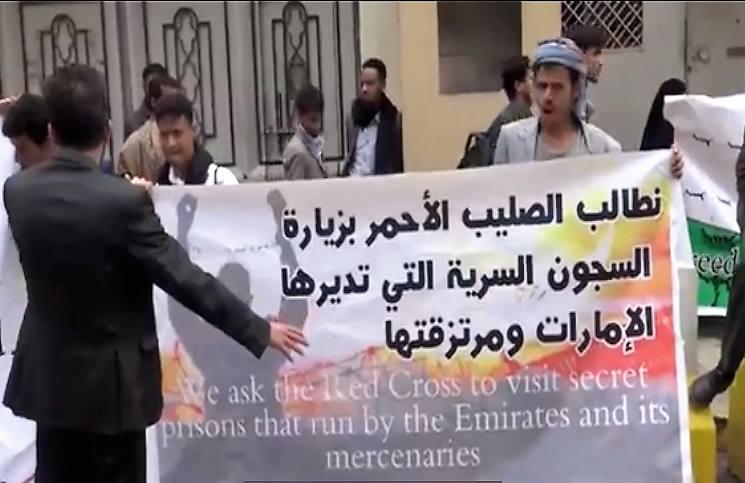 وقفة احتجاجية لعائلات معتقلي سجون الإمارات باليمن أمام