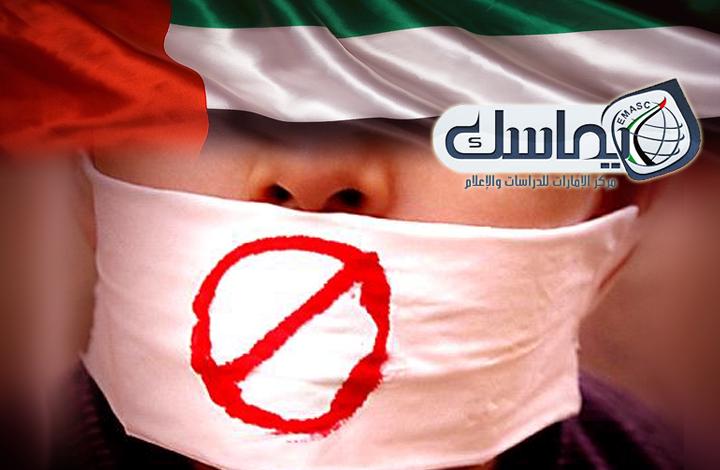 استمراراً للتضييق على الحريات...استحداث لجنة حكومية لمراقبة المواقع الإلكترونية في الإمارات