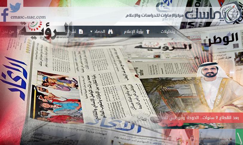 الصحف تحتفي بالإفراج عن مئات المعتقلين وتتجاهل أحرار الإمارات