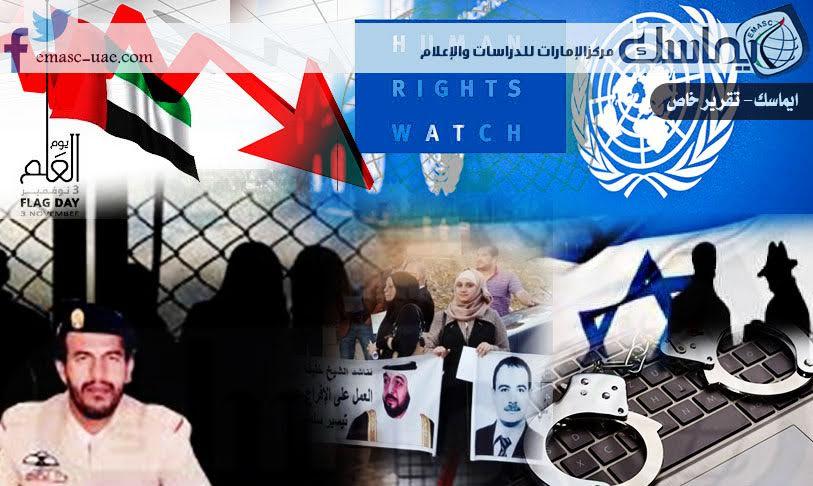 حقوقيون دوليون يكشفون أشكال التعذيب والتجسس في الإمارات