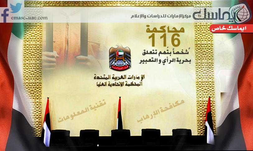 محاكمة 116 شخصاً بتُهم تتعلق بحرية الرأي والتعبير خلال ثلاثة أشهر في الإمارات