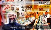 الإمارات في أسبوع.. (261) معتقلا من (21 جنسية) والحاجة لمجلس وطني كامل الصلاحيات