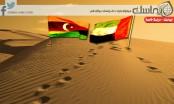 الغوص في الرمال.. عمق ومستقبل التدخل الإماراتي في ليبيا (دراسة)