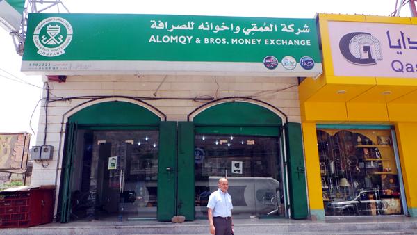 أبوظبي وواشنطن تفرضان عقوبات مالية على شركة صرافة يمنية