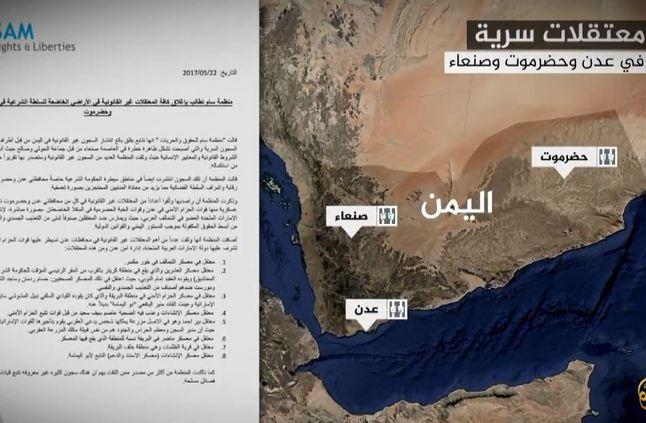 منظمة حقوقية تكشف عن سجون سرية جنوب اليمن بإشراف إماراتي