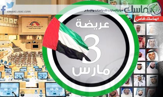 عريضة الإصلاحات: الحل لتحديات الإمارات السياسية والاقتصادية