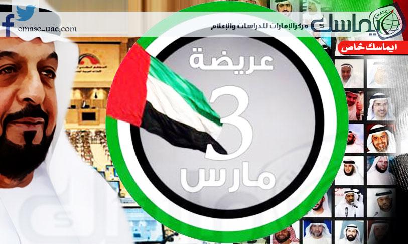 في الذكرى السادسة لعريضة الإصلاحات الإماراتية