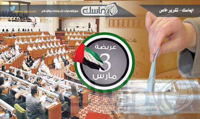 الإمارات في أسبوع.. مطالب الإصلاحات تدخل عامها السابع