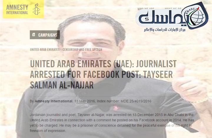امنستي تطالب الإمارات الإفراج عن صحافي أردني اختطفته بسبب منشور فيسبوك