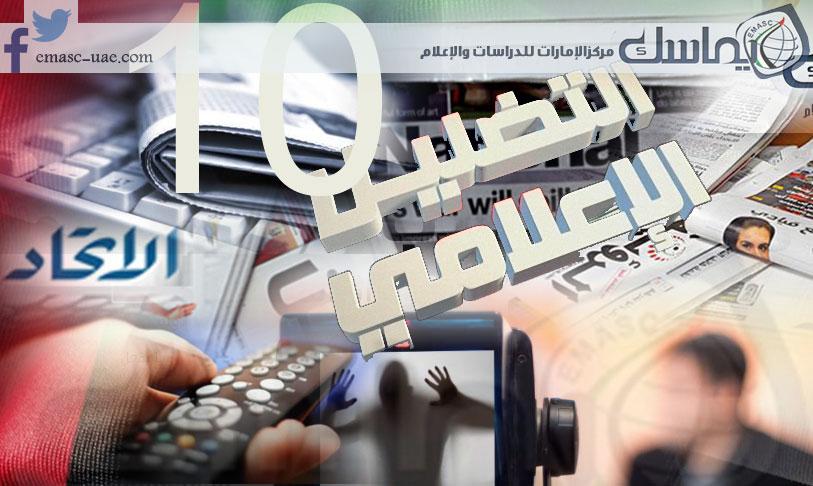 الاستراتيجيات العشر لخداع وتضليل الإعلام الإماراتي على الشعب