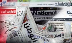 صحف إماراتية تجتزئ الحقائق للترويج لـ
