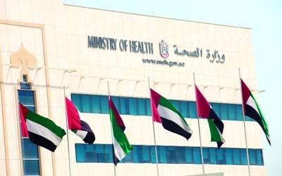 وزارة الصحة بالإمارات : لا مخصصات للتأمين الصحي في موازنة 2017