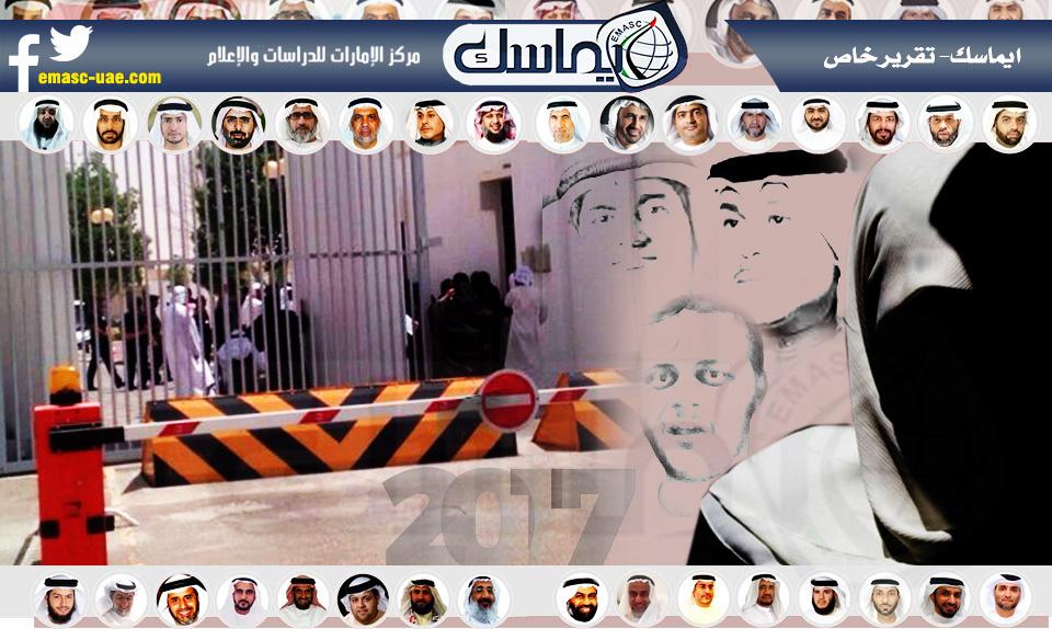 واقع حقوق الإنسان في الإمارات.... بين الادعاءات الرسمية في مؤتمر جنيف والتقارير الدولية