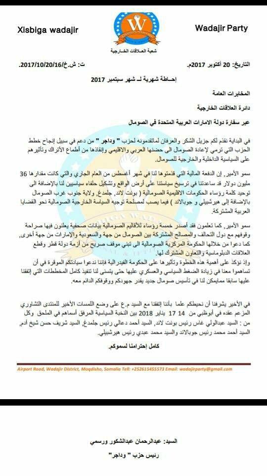 رسالة يتداولها ناشطون تكشف دعم أبوظبي لحزب