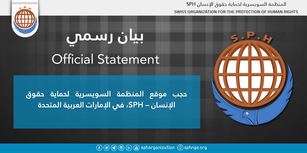 الإمارات تحجب موقع المنظمة السويسرية لحماية حقوق الإنسان