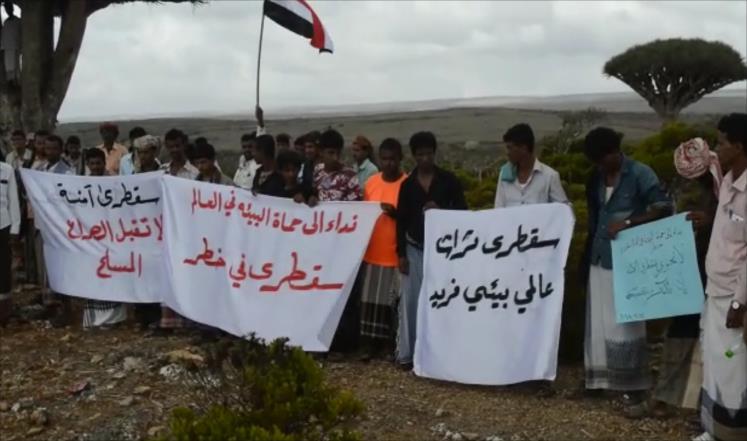 بريطانيا: نراقب ما يجري في جزيرة سقطرى عن كثب وندعو إلى احترام السيادة اليمنية