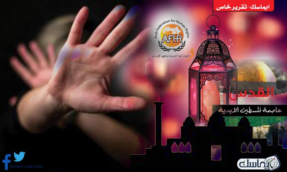 الإمارات في أسبوع.. رمضان اختفاء مظاهر الروحانية وتذكير بالقمع الذي لا ينتهي