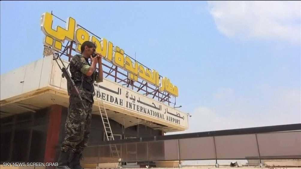 الجيش اليمني مسنوداً بالقوات الإماراتية والسعودية يحكم السيطرة على مطار الحديدة