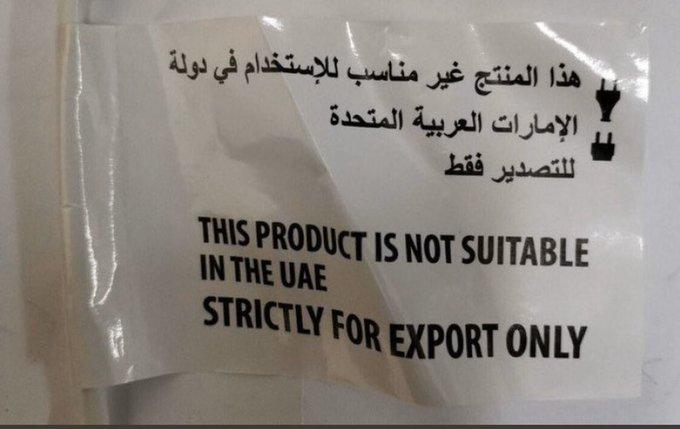 حملة واسعة بالسعودية لمقاطعة المنتجات الإماراتية