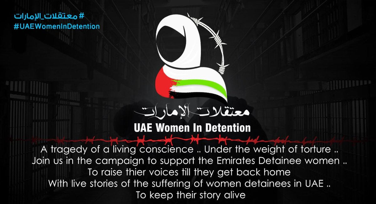 تسريب جديد للمعتقلة الإماراتية أمينة العبدولي يكشف تعرضها للتعذيب في سجون أبوظبي