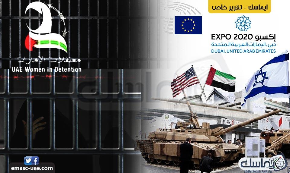 الإمارات في أسبوع.. فضائح حقوق الإنسان و