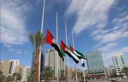 الإمارات تعلن الحداد وتنكيس الأعلام 3 أيام بوفاة السلطان قابوس
