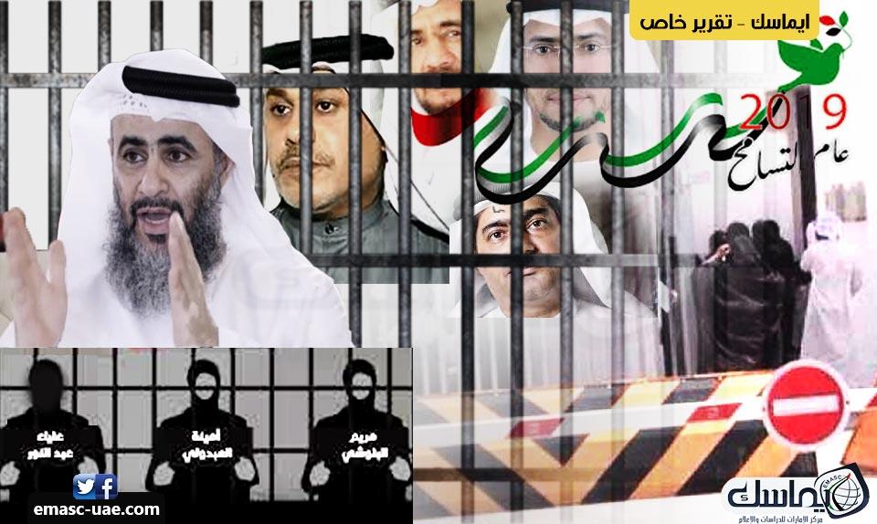 حصاد الإمارات الحقوقي 2019.. استمرار همجية التنكيل بالمعتقلين وأهاليهم وأكاذيب