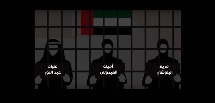 تقرير للأمم المتحدة يكشف عن حملة انتقامية تنفذها الإمارات ضد عائلات المعتقلين والمعتقلات