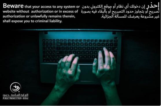 النيابة العامة في دبي: دخول أي موقع الكتروني دون تصريح يعرض المستخدم للمساءلة الجزائية