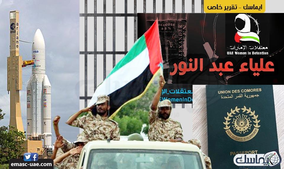 الإمارات في أسبوع.. استمرار إساءة المعاملة للمعتقلات وحالة قطيعة مع إرث الآباء المؤسسين