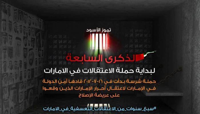 حملة الكترونية للمطالبة بالإفراج عن معتقلي