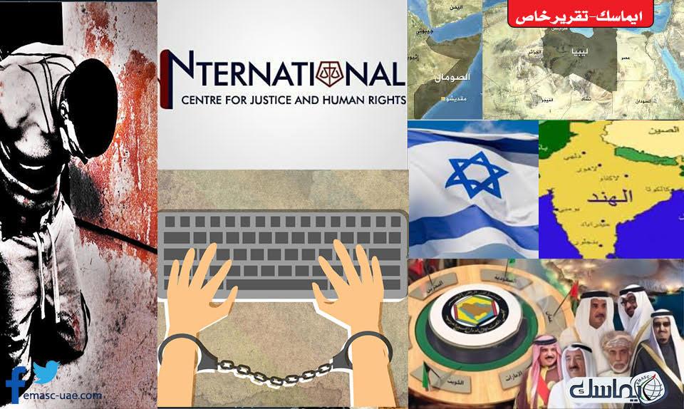 الإمارات في أسبوع.. منصة التجسس تتجاوز الإمارات إلى الخليج وأهوال الانتهاكات مستمرة
