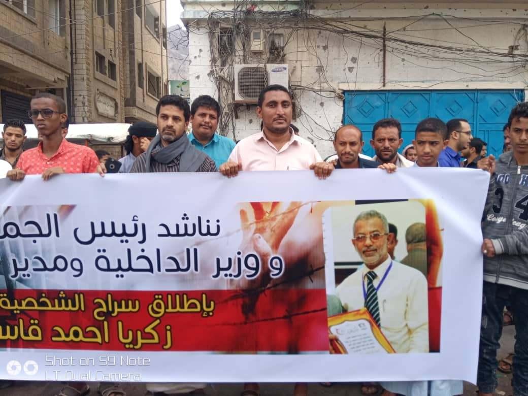 وقفة احتجاجية في عدن تطالب بالكشف عن مصير ناشط اختطفته قوات موالية للإمارات