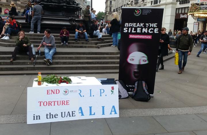 حملة تضامنية في لندن مع المعتقلة الإماراتية الراحلة علياء عبد النور