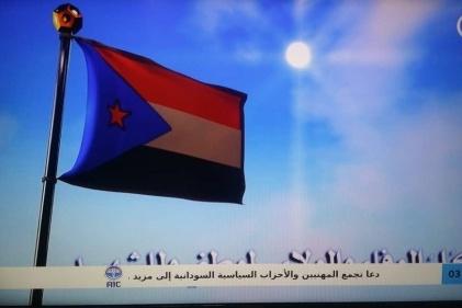 المجلس الانتقالي الجنوبي في اليمن يدشن قناتين فضائيتين بتمويل إماراتي