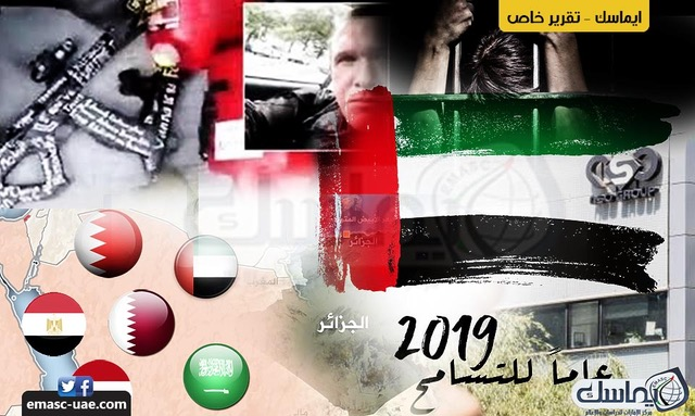 الإمارات في أسبوع.. التسامح والسعادة علامتان للاستبداد وملف السياسة الخارجية يزداد عنفاً