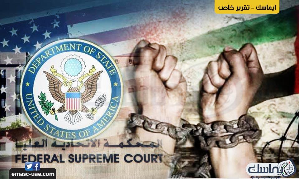 تقرير الخارجية الأمريكية 2018.. الإمارات بيئة قوانين القمع واستهداف حقوق المواطنين الأساسية(2-2)