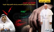 الإمارات في أسبوع..محاولة إخفاءإمبراطورية التجسس وتصاعدالقمع بزيارةبابوية