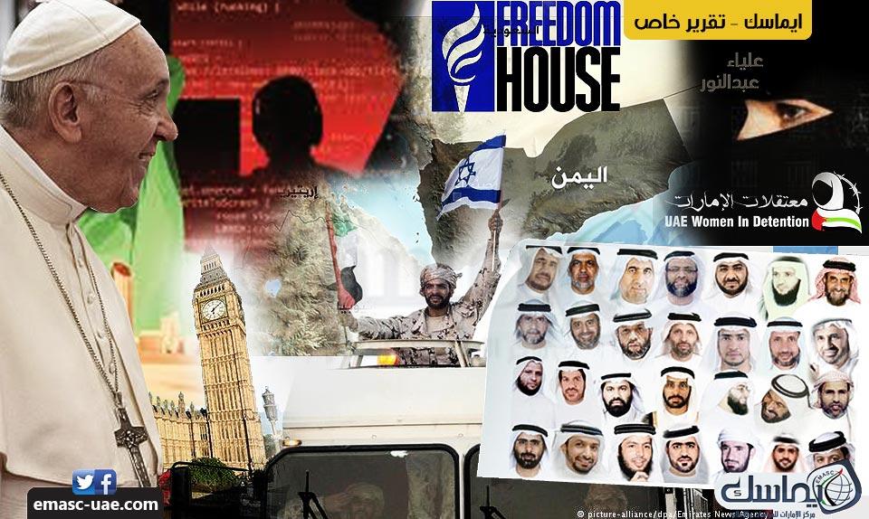 فبراير الإمارات.. ترسانة القمع والتعذيب للمواطنين والتسامح علامة تجارية للخارج