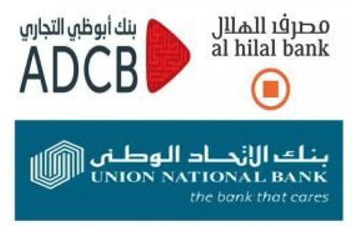 محمد بن زايد: اندماج بنوك أبوظبي والاتحاد والهلال ينسجم مع رؤيتنا الاقتصادية
