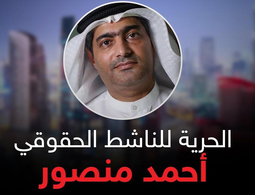 الناشط أحمد منصور يواصل إضرابه عن الطعام للأسبوع الثالث في زنزانة انفرادية بسجون أبوظبي